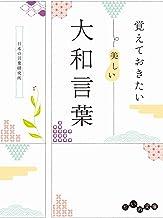 表紙: 覚えておきたい 美しい大和言葉 (だいわ文庫)   日本の言葉研究所