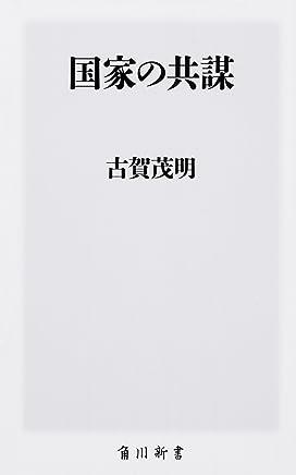 国家の共謀 (角川新書)