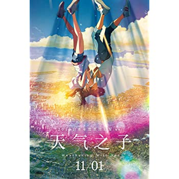 Amazon Com Weathering With You Tenki No Ko Movie Anime Poster 24 X 36 Inches Posters Prints