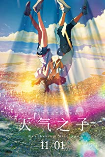 Weathering with You (Tenki no Ko) Movie Anime Poster 24 x 36 inches