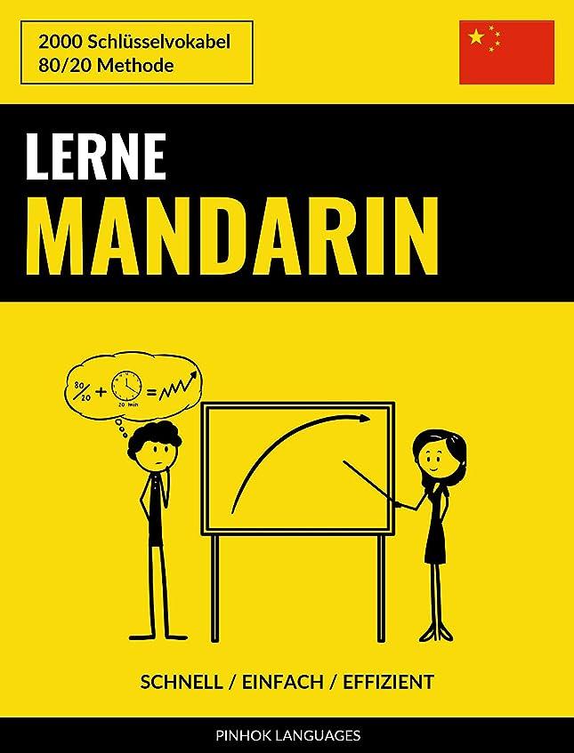 雇用者スプリット扇動Lerne Mandarin - Schnell / Einfach / Effizient: 2000 Schlüsselvokabel (German Edition)