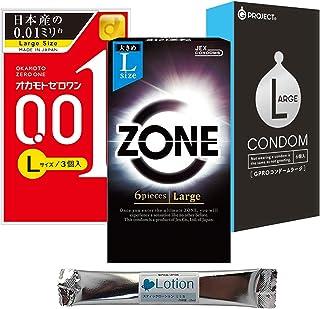 オカモト 001 ゼロワン ジェクス ゾーン (ZONE) GPRO コンドーム スティックローション1本付き 大きいサイズ ラージサイズ こんどーむ 避妊具 スキン アダルトサック condom Lサイズ セット