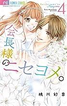 表紙: 会長様のニセヨメ。(4) (フラワーコミックス) | 桃川紗奈