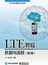 LTE教程:机制与流程(第2版)
