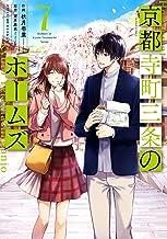京都寺町三条のホームズ(7) (アクションコミックス(月刊アクション))