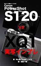 Uncool photos solution series 016 Canon PowerShot S120 vs FUJIFILM XQ1 Impression (Japanese Edition)