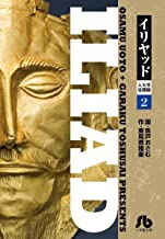 表紙: イリヤッド~入矢堂見聞録(2) (ビッグコミックス) | 魚戸おさむ