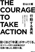 表紙: 行動する勇気 | 杉山大輔