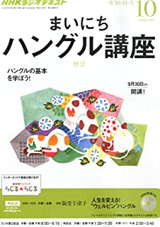 NHK ラジオ まいにちハングル講座 2013年 10月号 [雑誌]