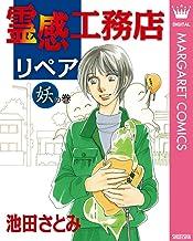 表紙: 霊感工務店リペア 妖の巻 (マーガレットコミックスDIGITAL) | 池田さとみ