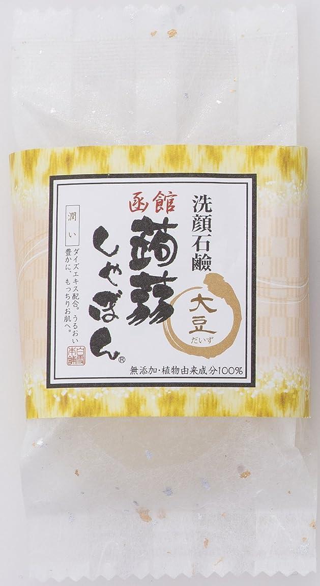函館蒟蒻しゃぼん函館 大豆(だいず)