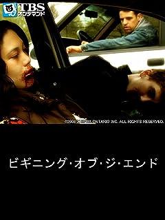 映画「ビギニング・オブ・ジ・エンド」 (字幕版)【TBSオンデマンド】