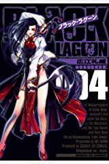 ブラック・ラグーン(4) (サンデーGXコミックス) Kindle版