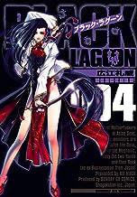 表紙: ブラック・ラグーン(4) (サンデーGXコミックス) | 広江礼威