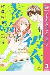 素敵な彼氏 3 (マーガレットコミックスDIGITAL) Kindle版