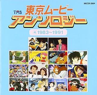 東京ムービーアンソロジー(4)1983〜1991
