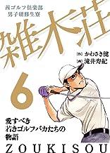 表紙: 茜ゴルフ倶楽部・男子研修生寮 雑木荘 6 | かわさき健