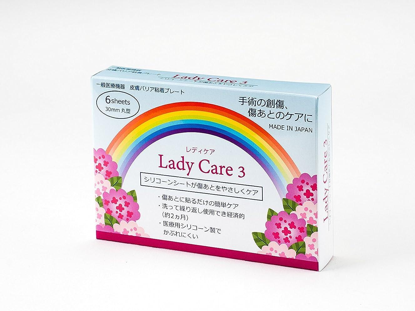 バス蒸発バンクギネマム Lady Care3 レディケア3 【直径3cm】 6枚入り 術後