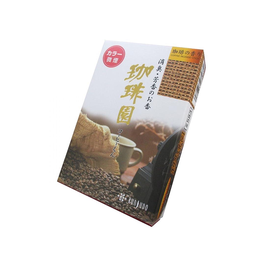 ロイヤリティジョージバーナードツール薫寿堂のお線香 珈琲園 微煙 ミニ寸 #583