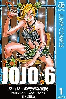 ジョジョの奇妙な冒険 第6部 モノクロ版 1 (ジャンプコミックスDIGITAL)