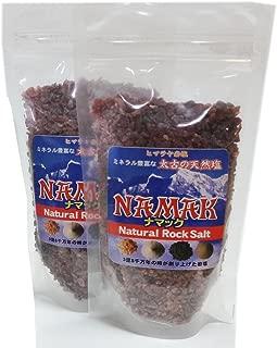 ナマック ヒマラヤ岩塩 食用 【ミル】500g (250g×2) 岩塩小粒500g (ブラック)