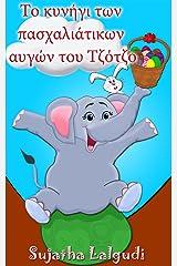 Greek Children's book: Jojo's Easter Egg Hunt: Greek Easter book for Children. (Greek Edition) Greek kids book (Bilingual Edition) English Greek Picture ... (Bilingual Greek books for children 11) Kindle Edition