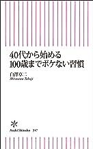 表紙: 40代から始める100歳までボケない習慣 (朝日新書) | 白澤 卓二