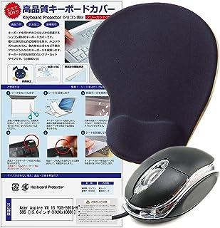メディアカバーマーケット Acer Aspire VX 15 VX5-591G-H58G [15.6インチ(1920x1080)]機種用 【マウス と リストレスト付きマウスパッド と シリコンキーボードカバー の3点セット】