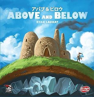 アークライト アバブ&ビロウ 完全日本語版