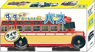 バス (すいすいはしる!のりものえほん)