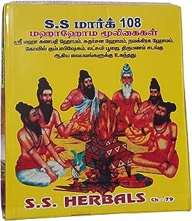 108 HAVAN SAMAGRI/HOMA DIRAVIYANGAL/POOJA SET FOR ALL TYPES OF OMAM
