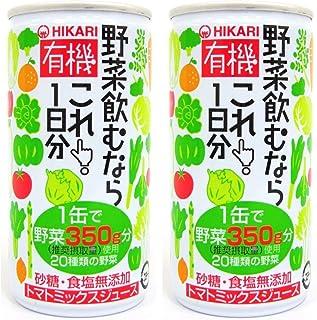 有機野菜飲むならこれ!1日分(190g×60缶)【ヒカリ】※荷物総重量20kg以上で別途料金必要
