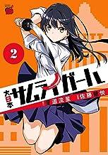 表紙: 大日本サムライガール 2 (チャンピオンREDコミックス) | 佐藤健悦