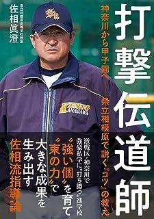 打撃伝道師 神奈川から甲子園へ――県立相模原で説く「コツ」の教え