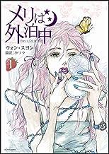 メリは外泊中(1) (アルカナコミックス)