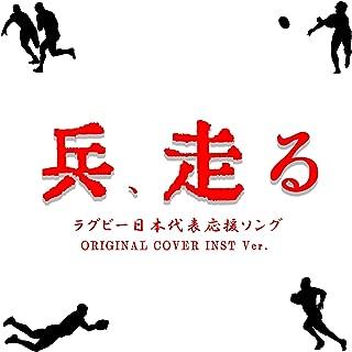 兵、走る ラグビー日本代表応援ソング ORIGINAL COVER INST.Ver