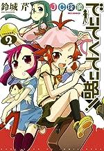 表紙: JC探偵でぃてくてぃ部!: 2 (REXコミックス) | 鈴城 芹