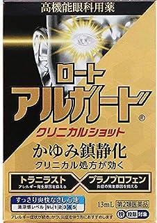 【第2類医薬品】ロートアルガードクリニカルショット 13mL ※セルフメディケーション税制対象商品