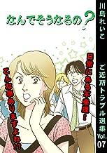 川島れいこ ご近所トラブル選集 Vol.07 なんでそうなるの?
