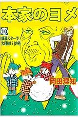 本家のヨメ 10巻 Kindle版