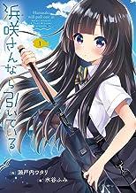 表紙: 浜咲さんなら引いている(1) (ビッグコミックス) | 水谷ふみ