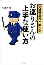 表紙: 元警察署長が教えるお巡りさんの上手な使い方 | 石橋吾朗