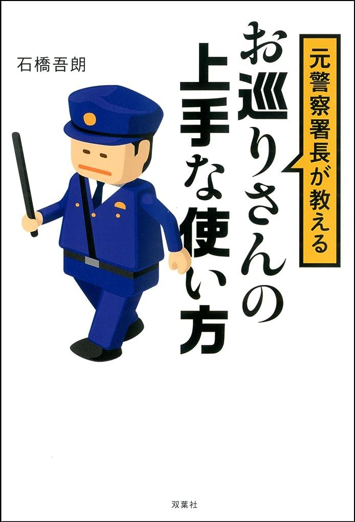 プライム開始に頼る元警察署長が教えるお巡りさんの上手な使い方