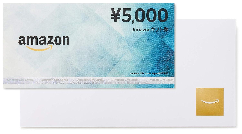 Amazonギフト券 商品券タイプ - 金額指定可