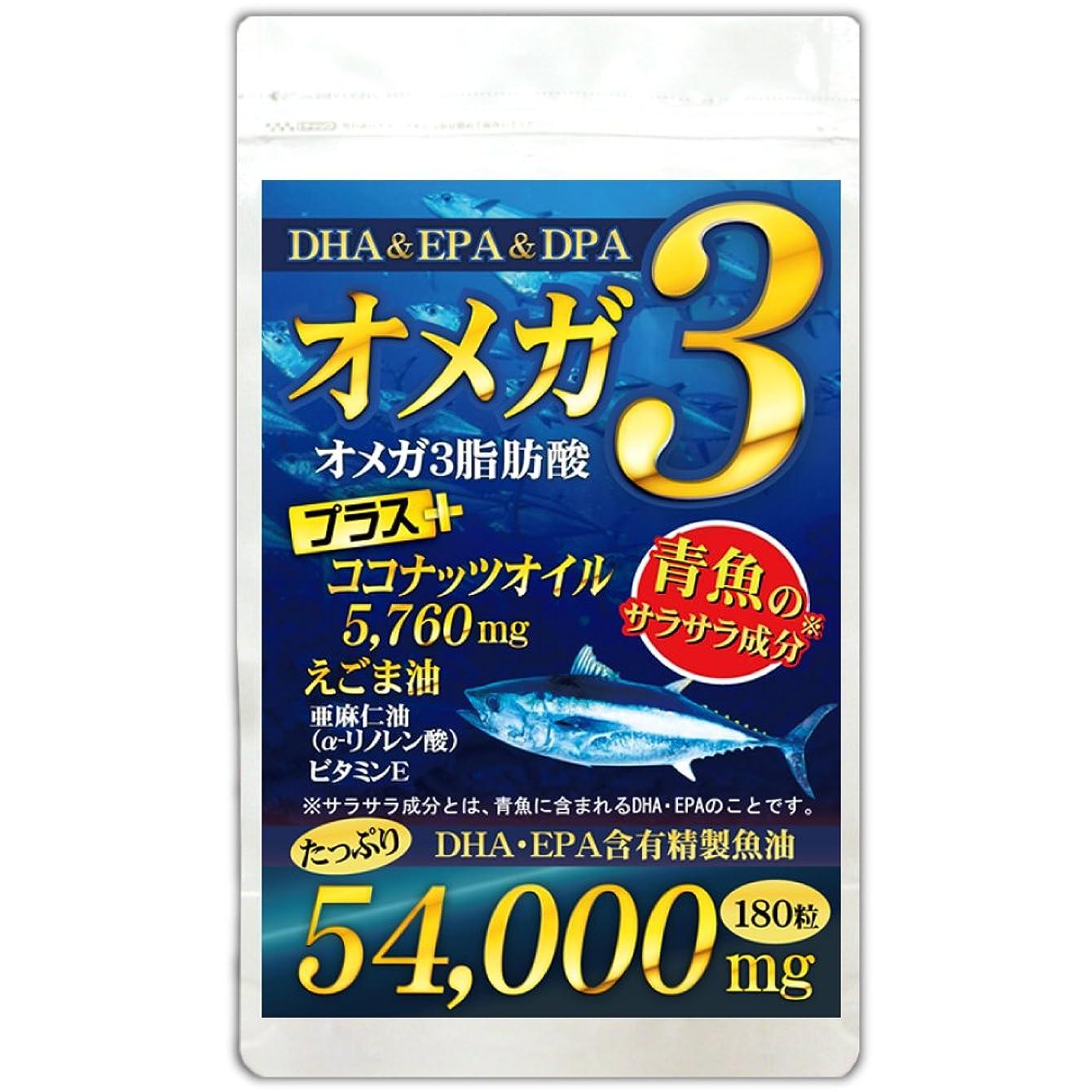 海里伴う中断(大容量:約6ヵ月分/180粒)超高配合!4種オメガ3(DHA+EPA+DPA+α-リノレン酸)+ココナッツオイル