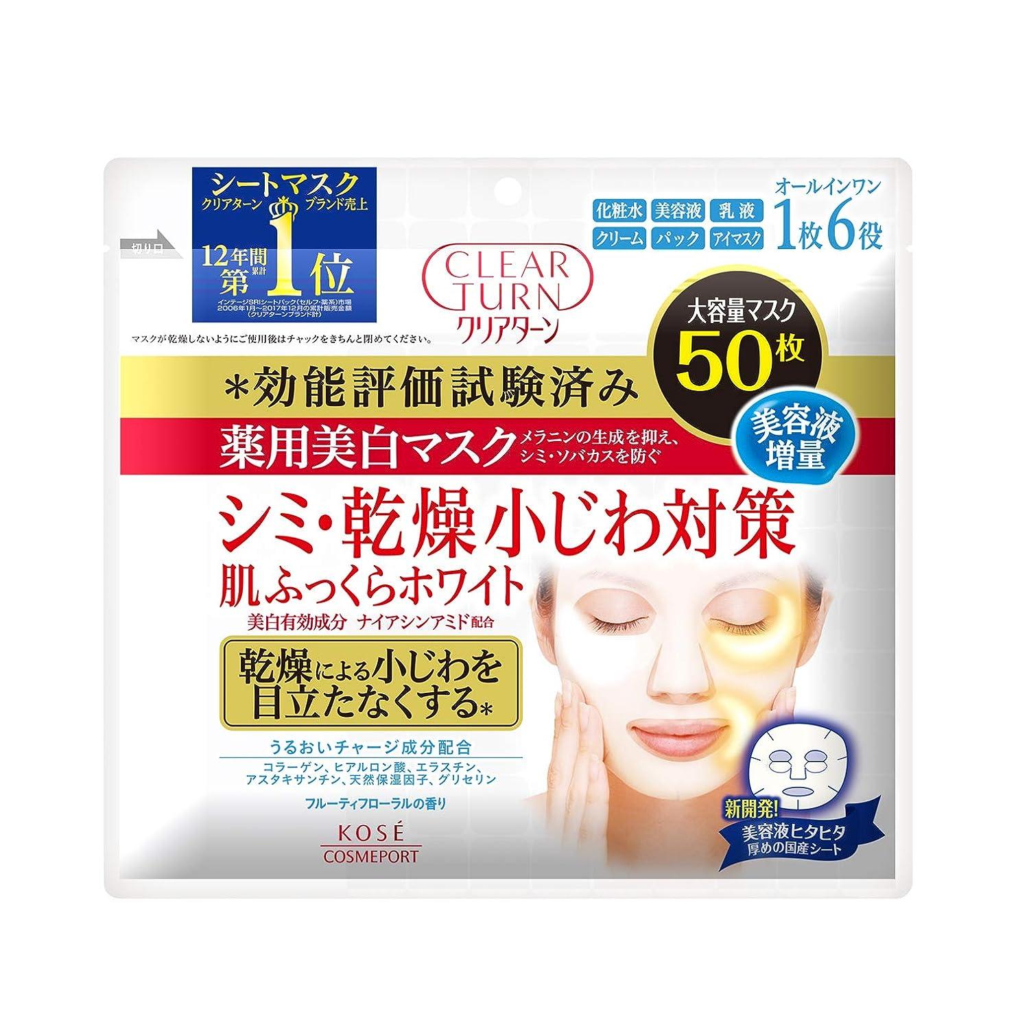 上流の隣人希望に満ちたKOSE コーセー クリアターン 薬用美白 肌ホワイト マスク 50枚 フェイスマスク (医薬部外品)