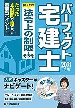 2021年版 パーフェクト宅建士 聞くだけ法令上の制限・その他 (聞いて覚える宅建!)