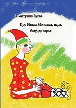 Про Ивана Молодца, царя, ... (Russian Edition)