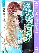 表紙: 溺愛ウェディング ~林檎姫の淫らな蜜月~ 4 (マーガレットコミックスDIGITAL) | 宮藤華