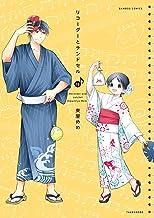 リコーダーとランドセル (18) (バンブー・コミックス)